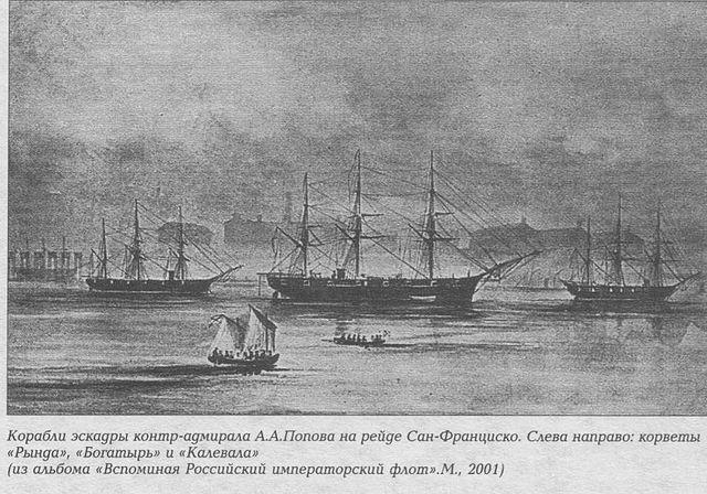 1863_russian_fleet_SF.jpg