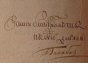 A_Hanibal_signature.jpg