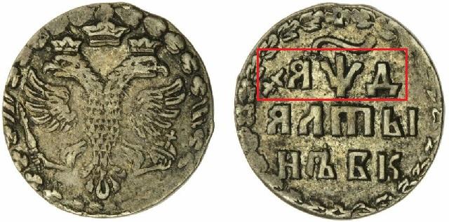 Cyrillic-Dates-on-Russian-Coins.jpg