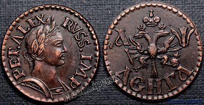 Russian_coin_1_1700_1.jpg