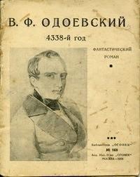 V.F.Odoevskij__4338j_god._Peterburgskie_pisma.jpg
