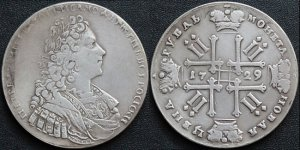 Russian_coin_1_1729_1.JPG