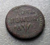 Russian_coin_2_1700.jpg