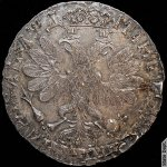 Russian_coin_2_1704.jpg