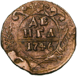 Russian_coin_2_1746.png