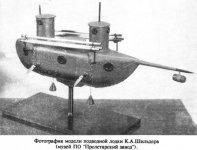 Schilder_submarine_2.jpg