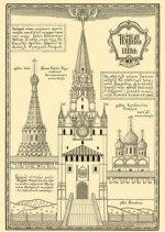 nickolskaya_tower.jpg